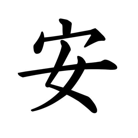 2015「今年の漢字」は「安」に決定、とにかく明るい安村「安心して ...