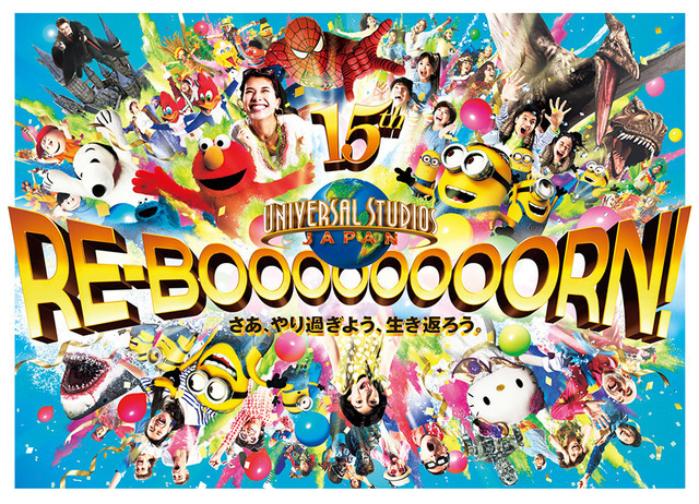 「RE-BOOOOOOOORN(リ・ボーン)! さあ、やり過ぎよう、生き返ろう。」キービジュアル (C)&(R) Universal Studios. All rights reserved. TM& (C) Warner Bros. Entertainment Inc. Harry Potter Publishing Rights (C) JKR. (s15) TM / (C) Sesame (C) '15 Peanuts (C) '76, '15 SANRIO APPR. NO. EJ5100701 (C) 2015 MARVEL T2(R)-3D (C)StudioCanal S.A. (C) Walter Lantz Productions LLC TM & (C) Universal Studios.