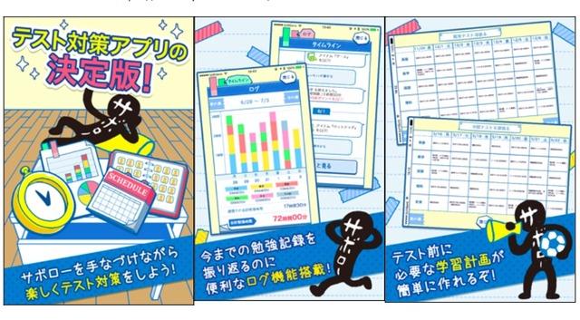 アプリ 勉強