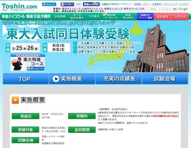 大学受験2017】東大2次試験を同...