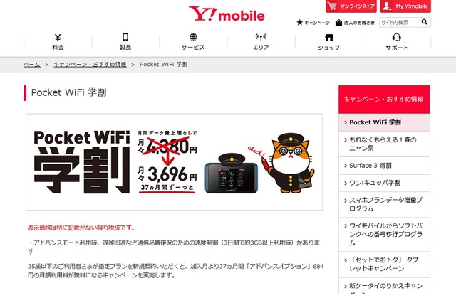 Y!mobile「Pocket WiFi 学割」