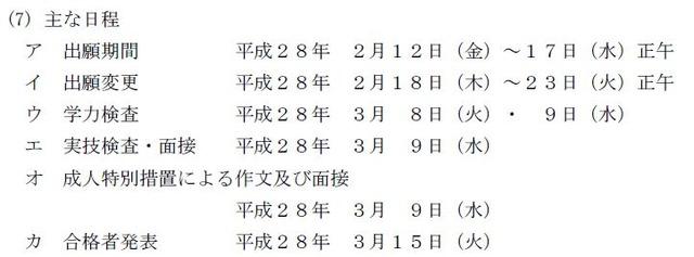 教育 会 県 熊本 委員 九州地区数学教育協議会