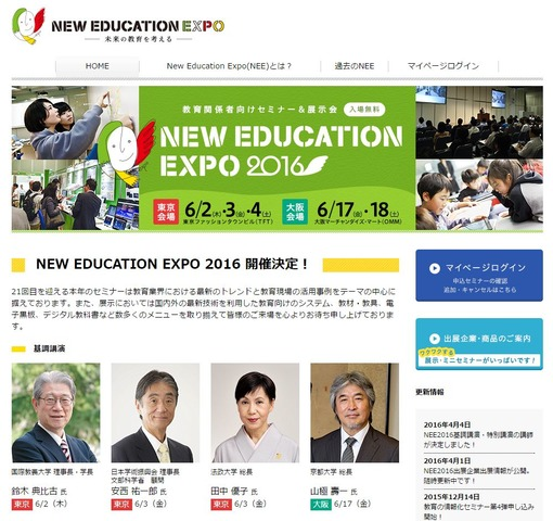 New Education Expo2016