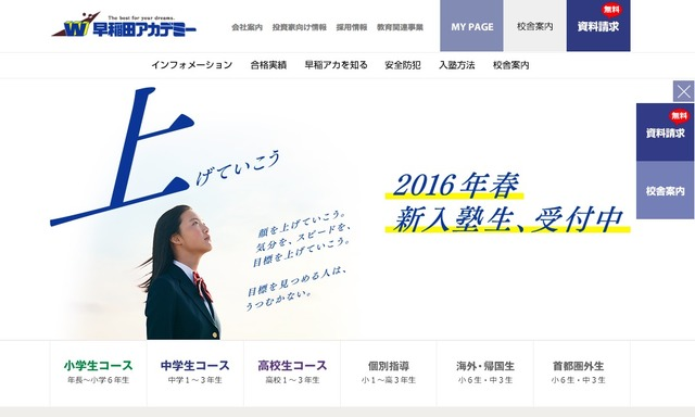 ページ 早稲田 アカデミー マイ 早稲田アカデミー IBSについて(ID:2930428)2ページ