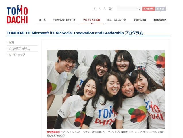 TOMODACHI Microsoft iLEAP Social Innovation and Leadershipプログラム