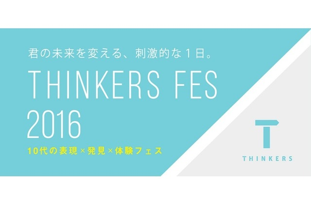 THINKERS FES 2016