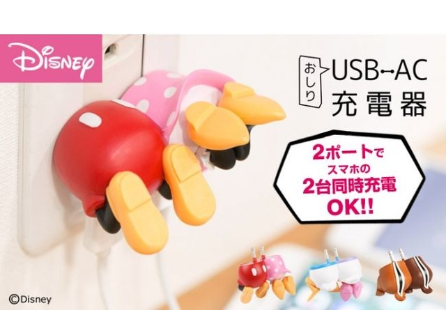 ディズニーキャラクター/2ポートUSB-AC充電器 おしりシリーズ (c) Disney (c) Disney. Based on the Winnie the Pooh works by A.A. Milne and E.H. Shepard.