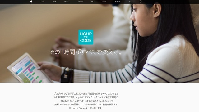 Hour of Codeワークショップ