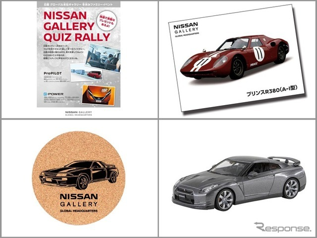 NISSAN GALLERY QUIZ RALLY