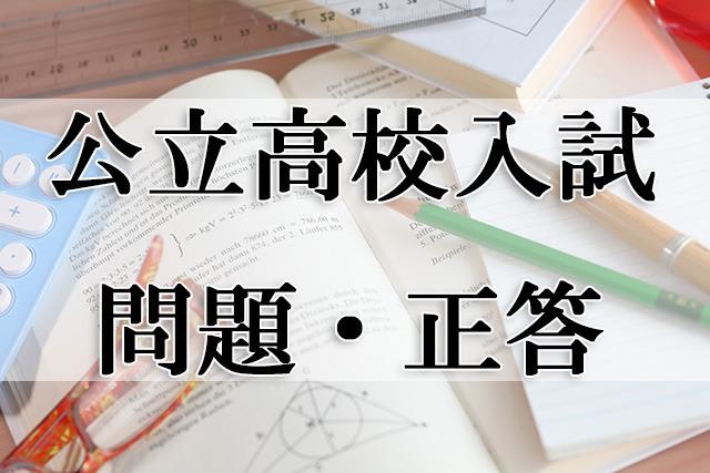 鳥取 県立 高校 入試