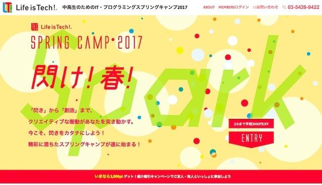 春休み2017】中高生向けプログラ...