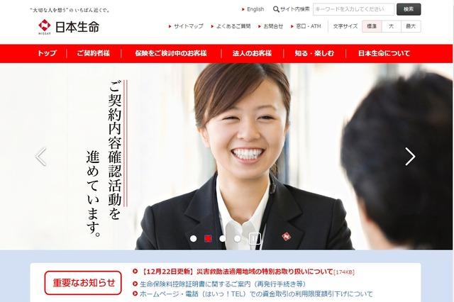 生命 ホームページ 日本