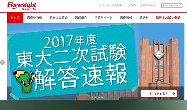 解答 2021 速報 大学 福岡