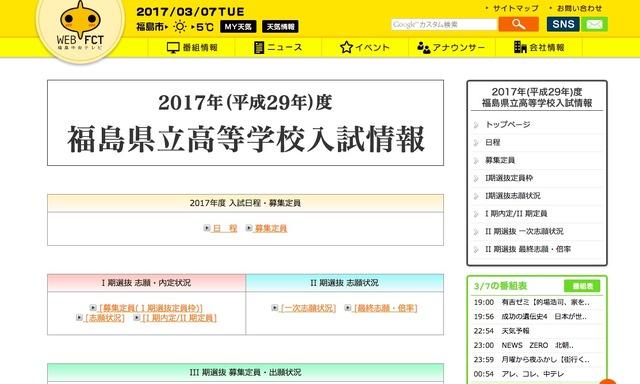 高校受験2017】福島県立高校入試...