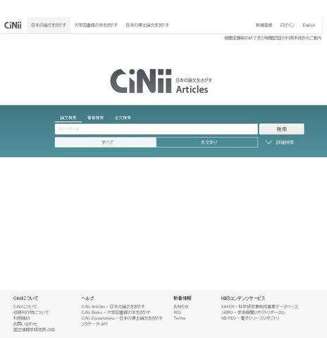 CiNii廃止? 検索機能不具合で研...