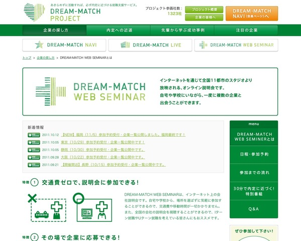 DREAM-MATCH WEB SEMINAR