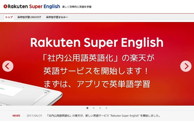 Rakuten Super English