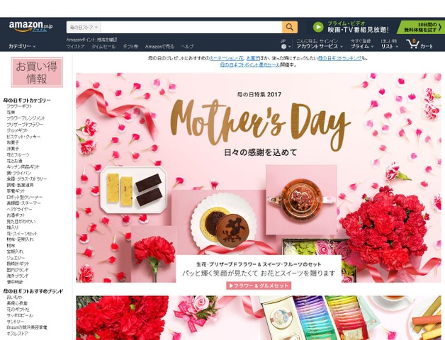 Amazon.co.jp 母の日特集2017