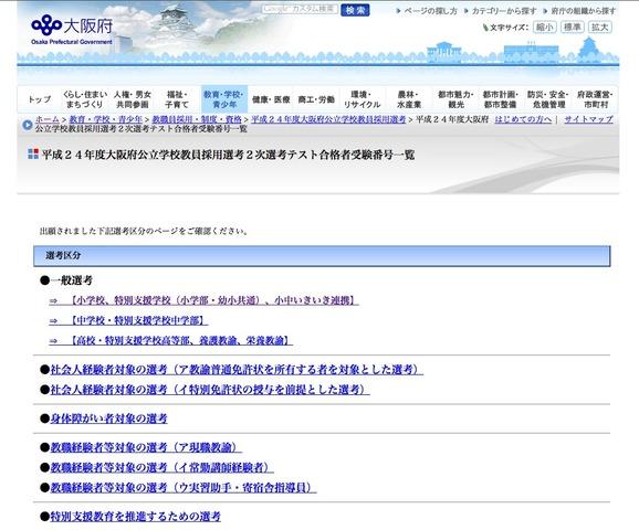 大阪府教育委員会、公立学校教員採用選考2次選考テスト結果を発表 ...