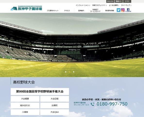 高校野球2017夏】8/15試合中止、...