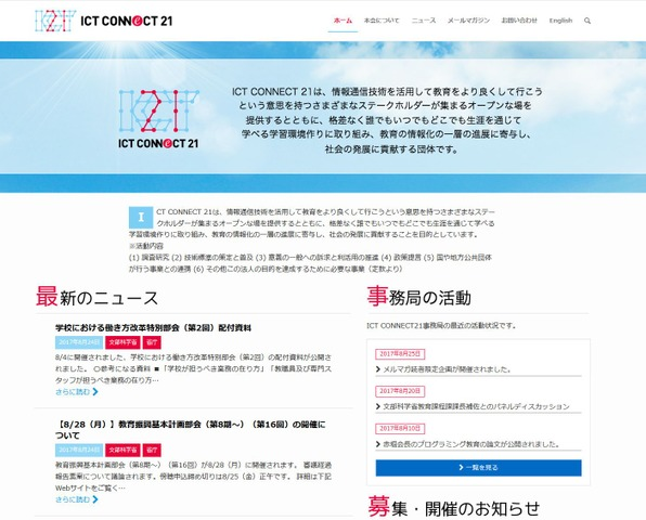 ICT CONNECT 21(未来のまなび共創会議)