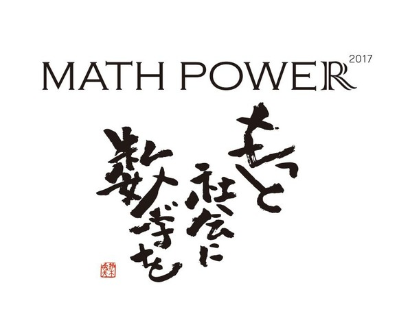 「MATH POWER 2017」