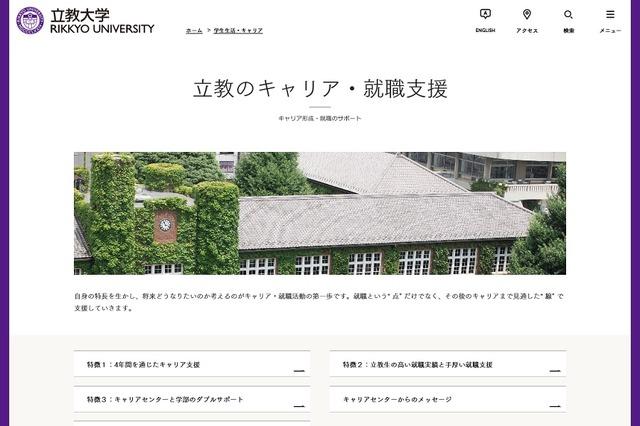 センター キャリア 立教 大学