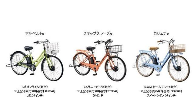 ブリジストン 電動 アシスト 自転車