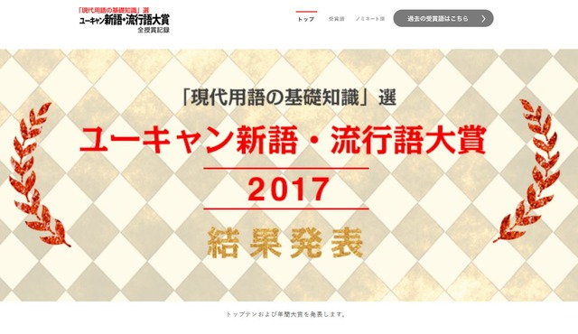 ユーキャン新語・流行語大賞2017...