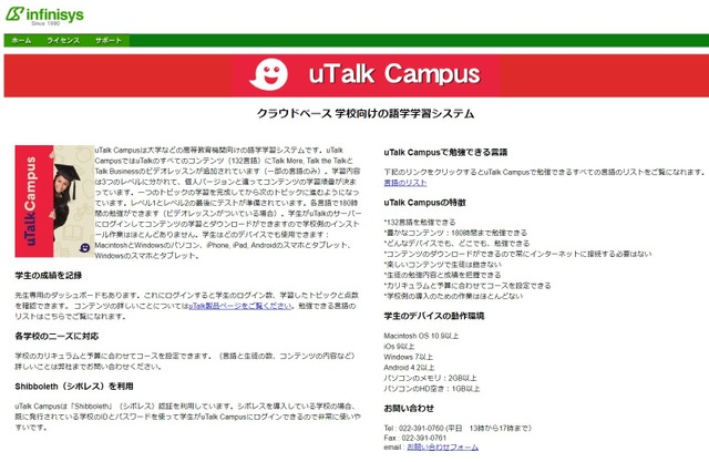 uTalk Campus