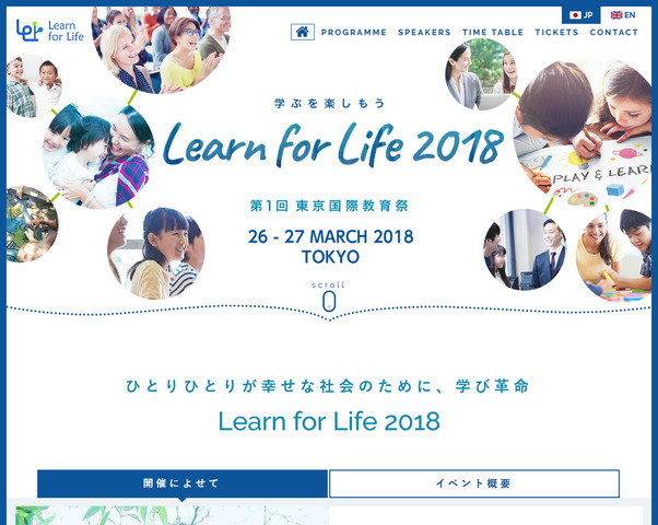 Learn for Life 2018