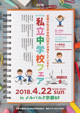2018 KYOTO私立中学校フェア
