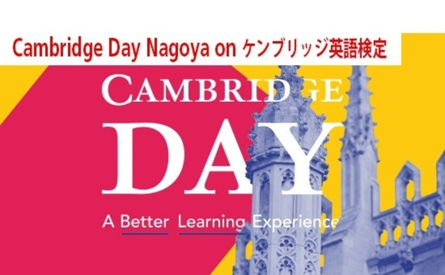 Cambridge Day Nagoya