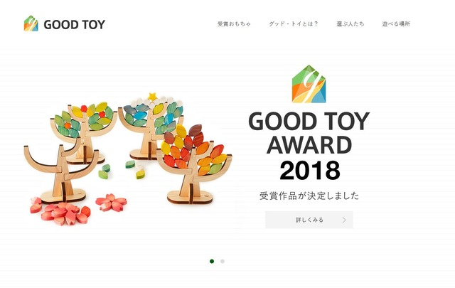 GOOD TOY Awards グッド・トイ受賞おもちゃ