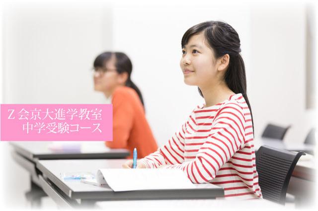 教室 z 会 京 大 進学
