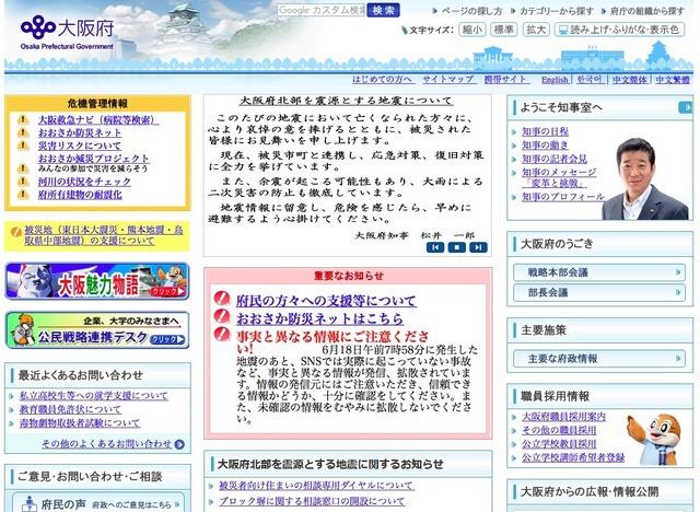 弁護士が教職員に助言、大阪府「スクールロイヤー制度」試行実施 ...