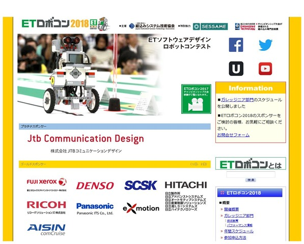 ETソフトウェアデザインロボットコンテスト