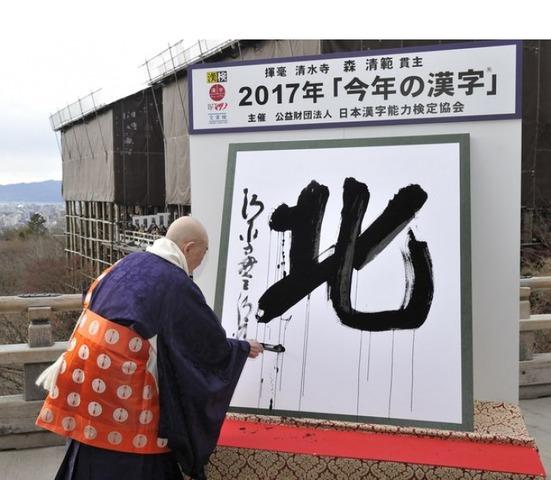 2017年「今年の漢字」発表のようす