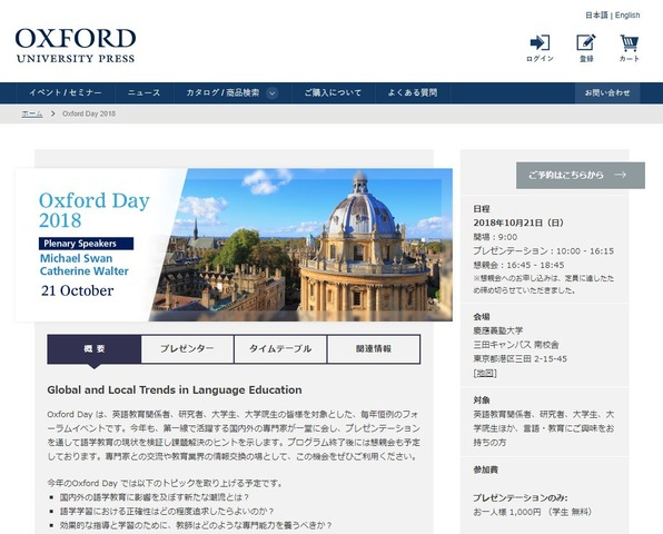 Oxford Day 2018