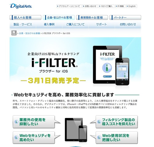 i-FILTER ブラウザー for iOS