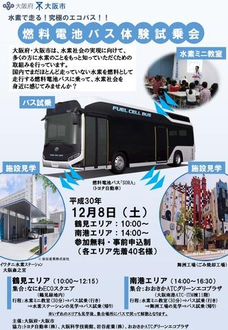 「水素ミニ教室」および「燃料電池(FC)バス試乗会」