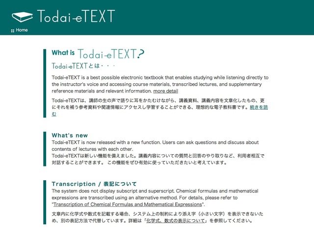 Todai-eTEXT