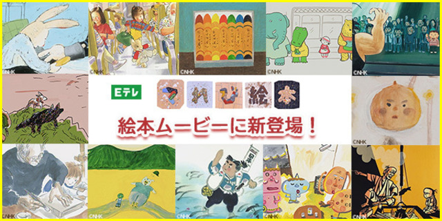 絵本ナビ、NHK「てれび絵本」12作品23話を配信 | リセマム