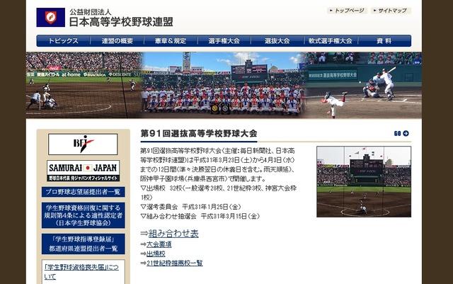会 選抜 抽選 高校 野球