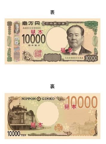 新一万円券・渋沢栄一