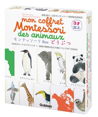 「モンテッソーリBox」どうぶつ