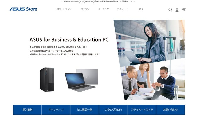 ASUS for Business & Education