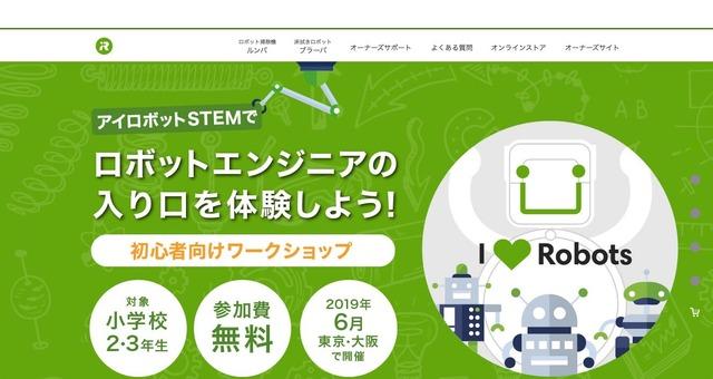 アイロボットSTEMでロボットエンジニアの入り口を体験しよう!