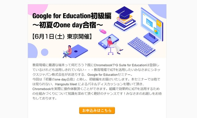 Google for Education初級編~初夏の one day合宿~