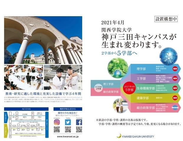 関西学院大学 総合政策学部